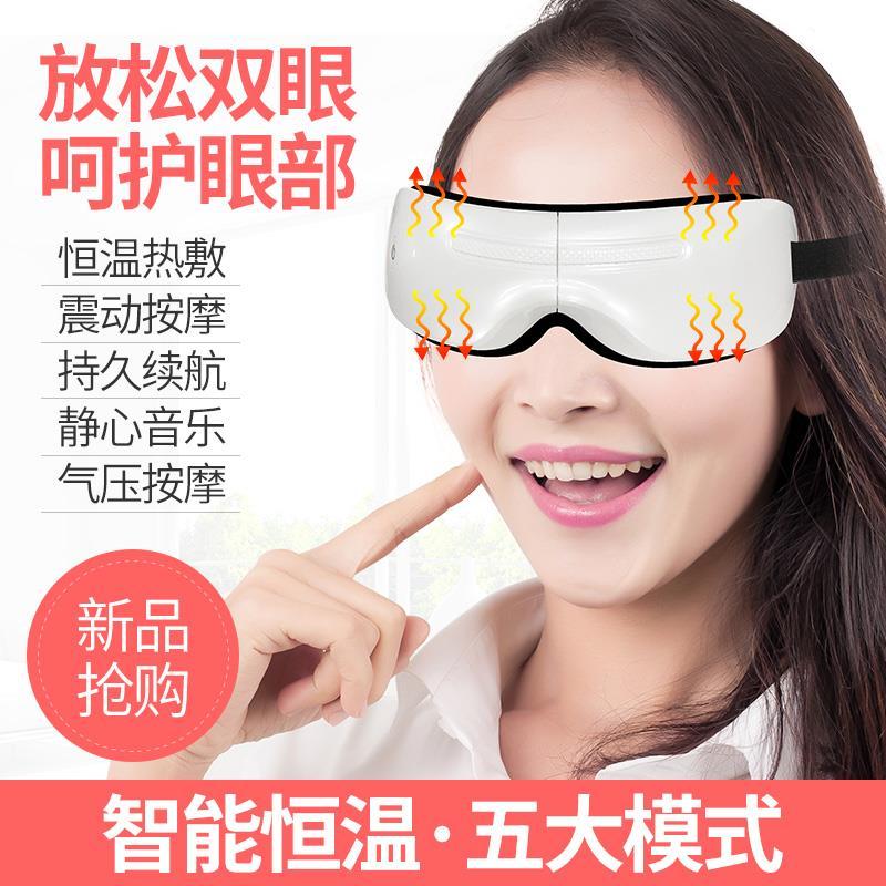 眼部按摩仪 护眼仪 眼睛按摩器 热敷疲劳恢复眼罩 视力美眼眼保仪