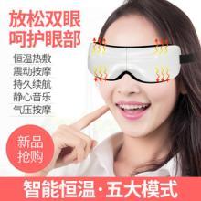 眼部按摩仪 护眼仪 眼睛按摩器 热敷疲劳恢复眼罩 视力美眼眼保仪批发