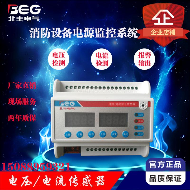 RXPM-V消防电源监控模块FP-V RXPM V/I双电源监控模块 电流 电压传感器