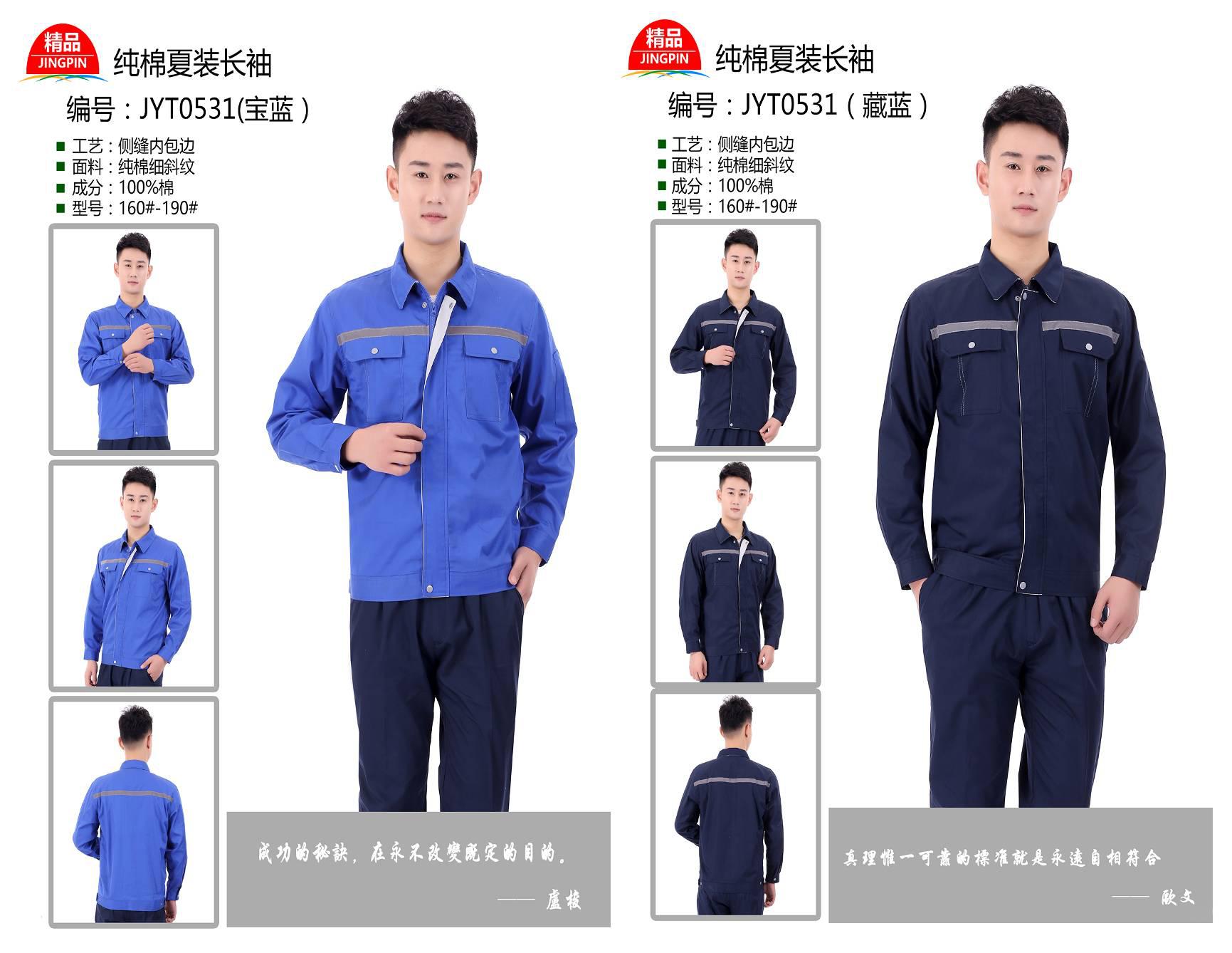威海专业加工定做工作服,厂服