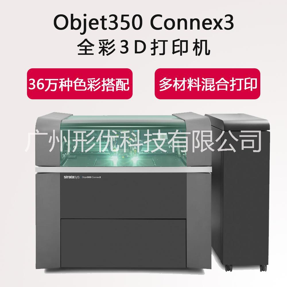 stratasys objet500 connex3 全彩 多材料 激光3d打印机 手办玩具