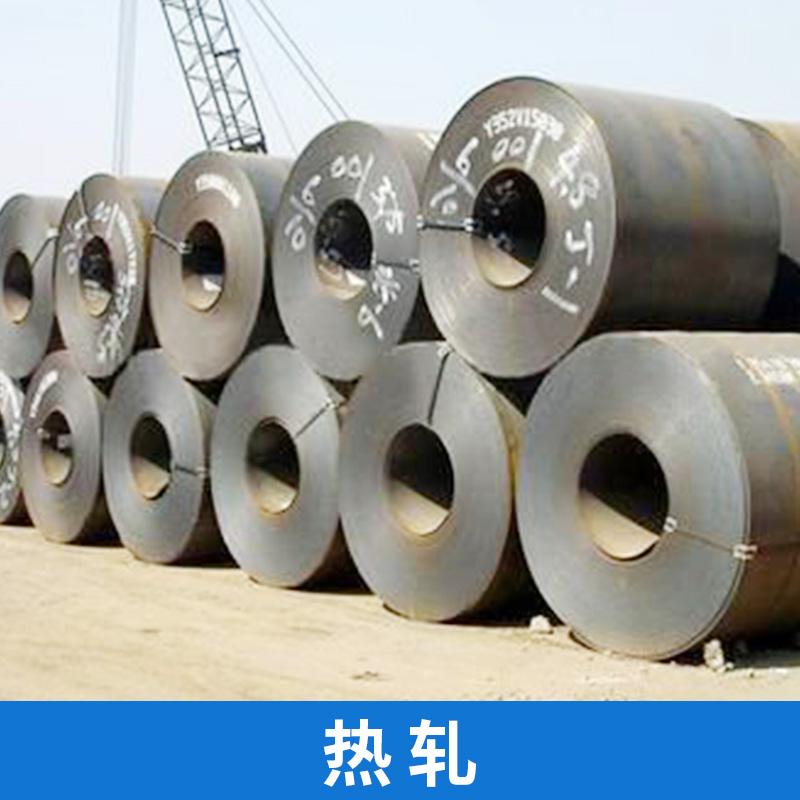 哈尔滨优质热轧厂家批发报价价格|哈尔滨0.8拉伸镀锌卷价哪里有卖