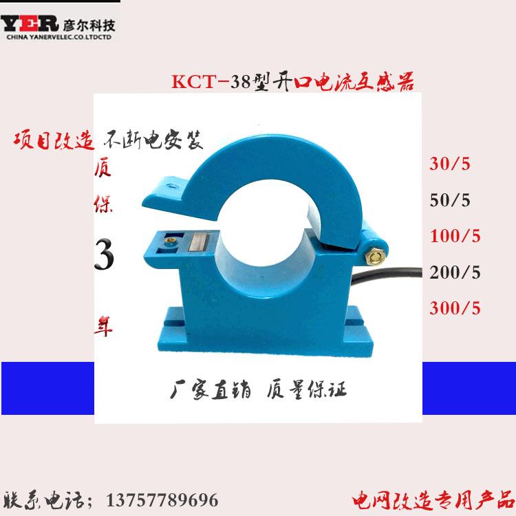 彦尔KCT-38开口低压电流互感