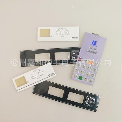 家定做PVC薄膜 薄膜面板 PC面膜 薄膜开关操作面板 银浆导电面膜