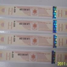 供应水印及纤维纸防伪商标