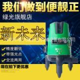 厂家直销新未来水平仪室内外激光投线仪