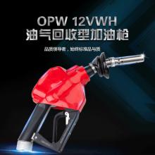 OPW12VWH油气回收型加油枪批发