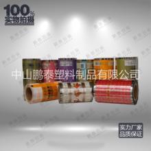 厂家生产自动包装卷膜 食品卷膜 铝箔自动卷膜
