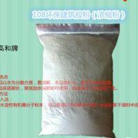 南宁108环保建筑胶(浓缩粉)技术领先 研发销售厂家直销