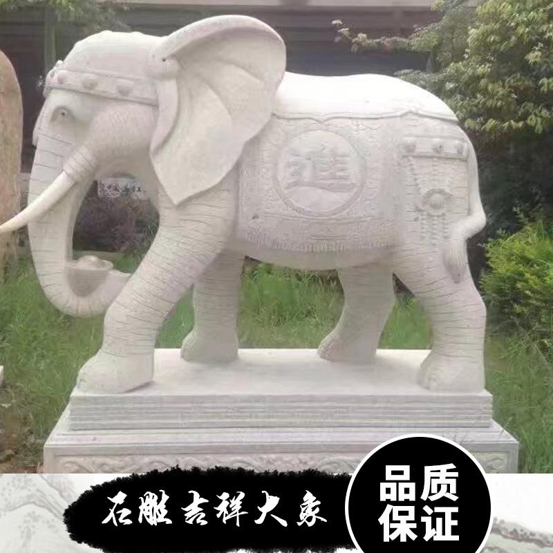 振宏石材供应石雕吉祥大象 高品质大型雕塑摆件 量大从优欢迎定制