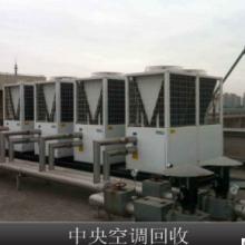 中央空调回收二手家用电器循环冷却器板式换热器价格实惠中央空调回收厂家直销 中央空调回收供应商