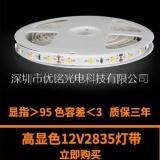 现货高显指CRI95灯条RA95灯带 厂家2835 60灯博物馆灯条 厂家2835 60灯高显指灯条