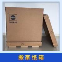 进发包装供应搬家纸箱 高品质三五七层多种规格定制包装箱 图片 效果图