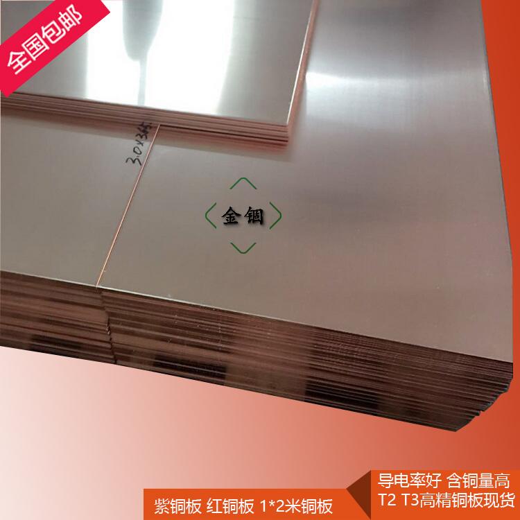 紫铜板 红铜板 高导电率紫铜板T2/T3红铜板1*2米 0.6*1.5米铜板