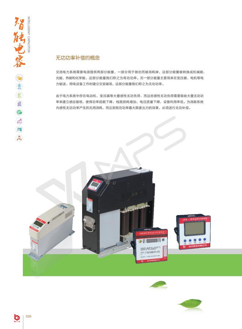 厂家供应智能电容及配套控制器部分