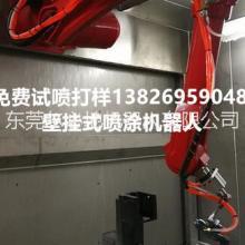 自动喷漆的机械手-东莞自动喷漆的机械手-自动喷漆的机械手哪家好-自动喷漆的机械手多少钱