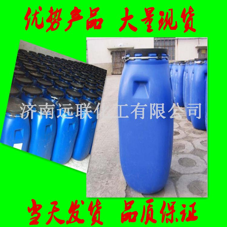 供应AES表面活性剂 洗涤、日化原料 远联化工现货批发