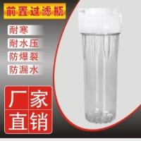 10寸透明滤瓶   10寸透明滤瓶厂家批发  深圳10寸透明滤瓶厂家直  深圳10寸透明滤瓶生产厂