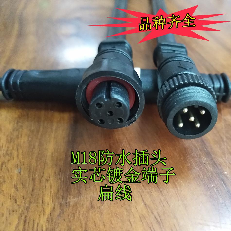 5芯防水插头、防水连接线