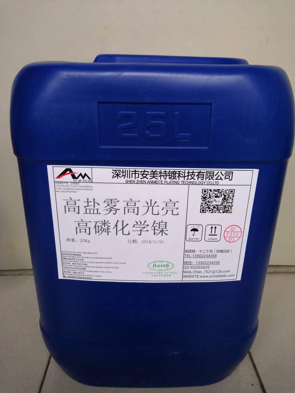 安美特镀厂家直销高盐雾高光亮环保化学镍AM-688电镀添加剂