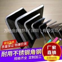 304不锈钢异型角钢304不规格角钢定制非标定做批发