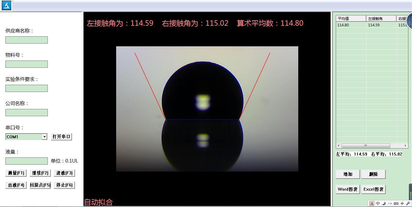 水滴角接触角测定仪钢化玻璃膜测试
