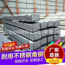 厂家定制316镜面耐腐蚀拉丝不锈钢角钢316高硬度角钢批发