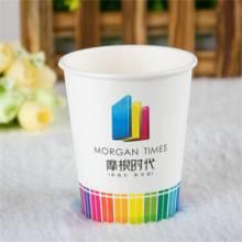深圳厂家生产/定制一次性广告纸杯/订做奶茶杯咖啡杯/送货上门/免费寄样批发