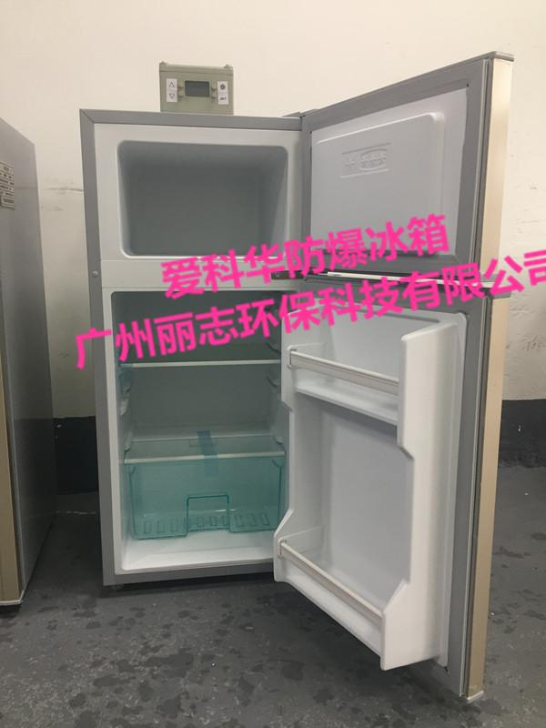 大学实验室防爆冰箱爱科华100L