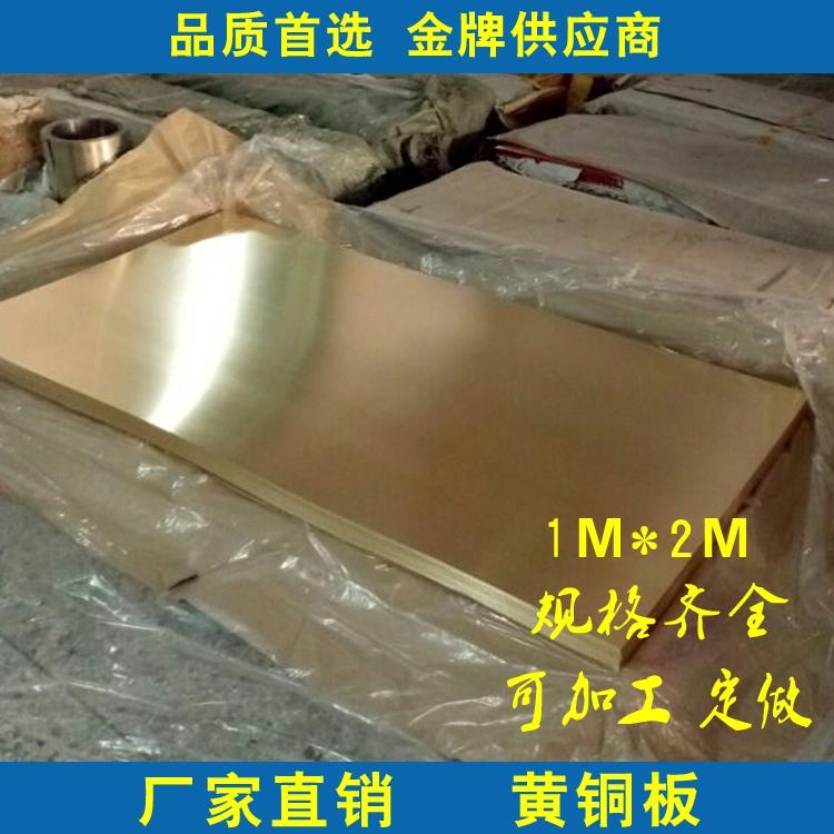 腐蚀刻字黄铜板 H62黄铜板600*1500 1000*2000mm