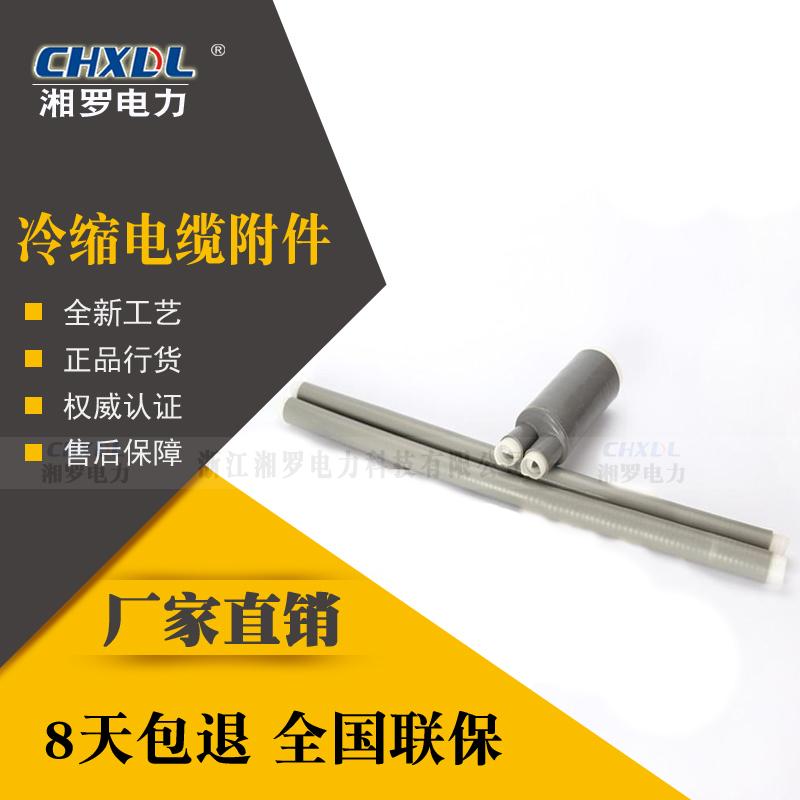 湘罗LS-1/2./0低压电缆附件全冷缩0.6/1KV二芯终端头2*10-16平方