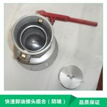 河南省捷远实业有限公司 快速卸油接头组合(阴端) 不锈钢304快速接头批发