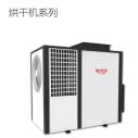 烘干机商用热水机图片