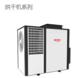 烘干机商用热水机       商用热水机组价格       烘干机商用热水机厂家       烘干机商用热水机供应商