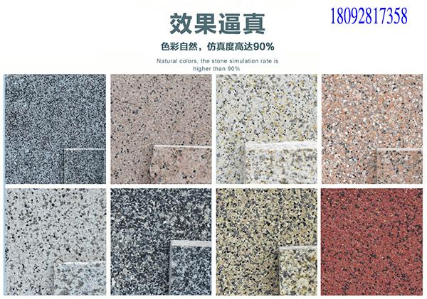 西安真石漆价格厂家批发分析真石漆对比石材优势