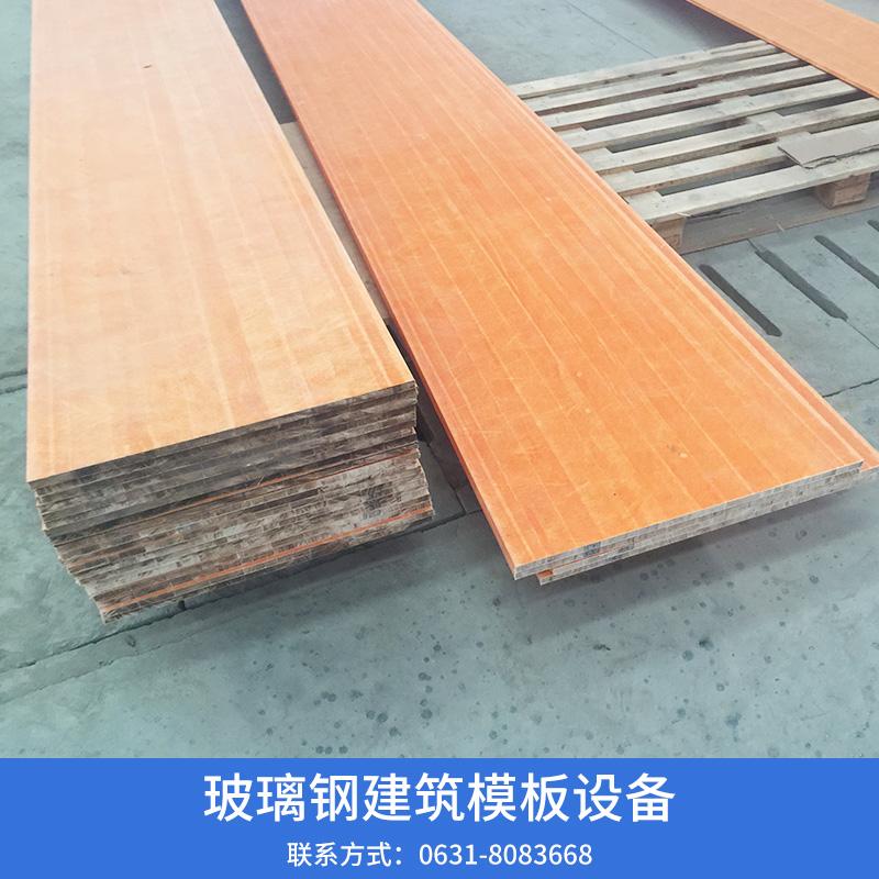 玻璃钢建筑模板设备 新型建筑模板材料FRP复合建筑模板