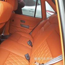 西安汽车包真皮座椅内饰改装老款桑塔纳改棕色内饰