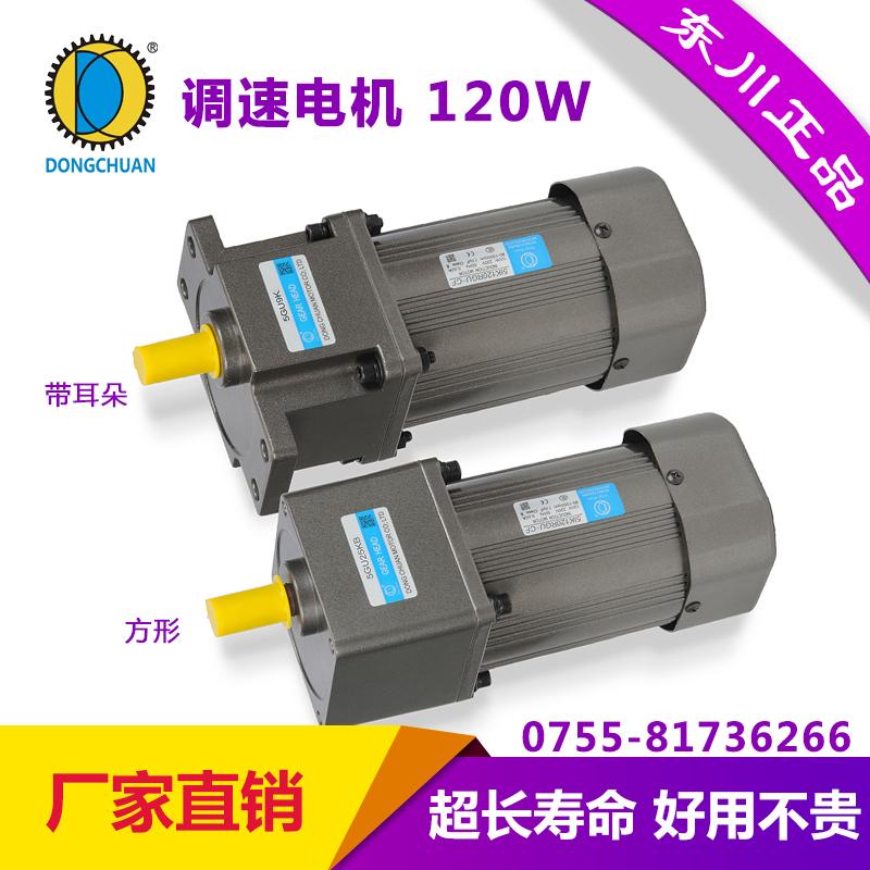 微型交流齿轮调速电机120W 微型交流齿轮调速电机120W
