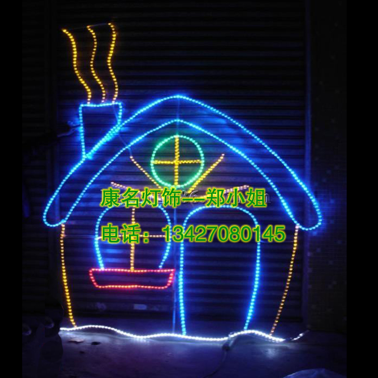 LED房屋造型灯 小房子造型灯 图案灯 城市亮化 道路装饰