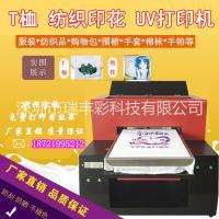 服装数码彩印机 情侣装定制照片喷墨打印机衣服毛巾平板打印机机 UV平板打印机 服装彩印机