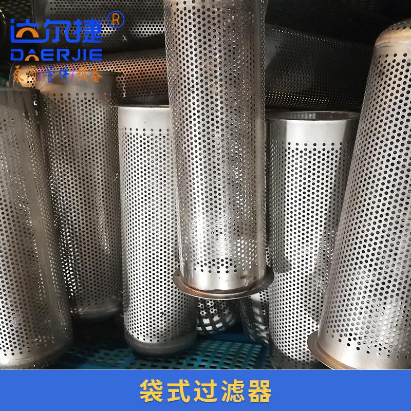 达尔捷机械供应袋式过滤器 DEJ-DL(BFY)系列不锈钢袋式过滤器批发