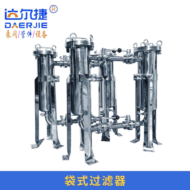 达尔捷机械供应袋式过滤器 DEJ-DL(BFY系列不锈钢袋式过滤器批发