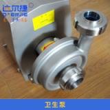 达尔捷机械供应卫生泵 卫生泵食品级不锈钢离心泵水泵 安全无害
