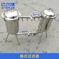 达尔捷机械供应桶式过滤器 双联过滤器 串联并联过滤器 双桶加压过滤器图片