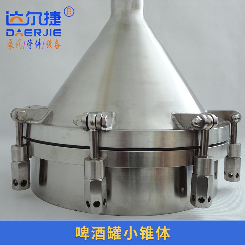 达尔捷机械供应啤酒罐小锥体 发酵罐卫生60°75°小锥体 批发价格实惠