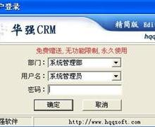 华强CRM客户管理系统-免费版批发
