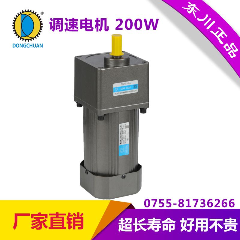 生产直销东川/dongchuan 东川交流调速电机200W