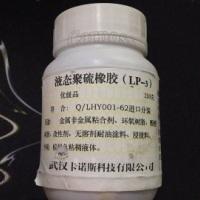 東麗液體聚硫橡膠