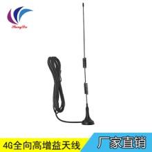 4G全向高增益数字天线无线上网卡路由器随身wifi外接吸盘式天线SMA批发