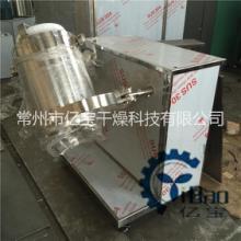 干粉混合机 三维混合机 中药粉混合机 不锈钢混合机 药材混合机批发